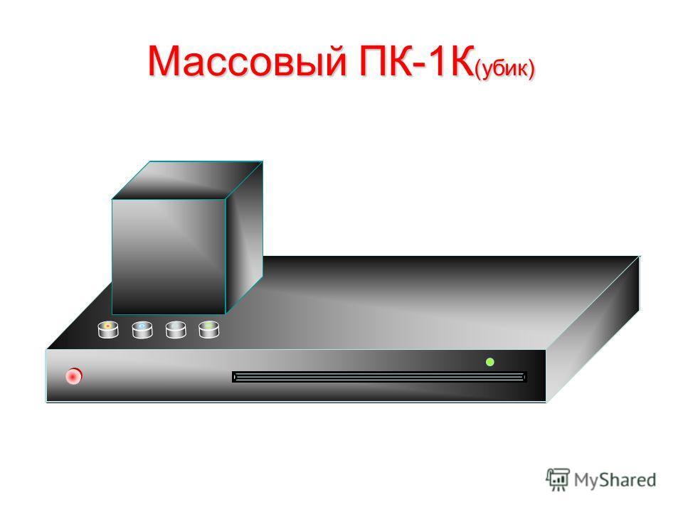 Массовый ПК-1К (убик)
