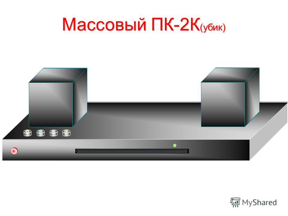 Массовый ПК-2К (убик)