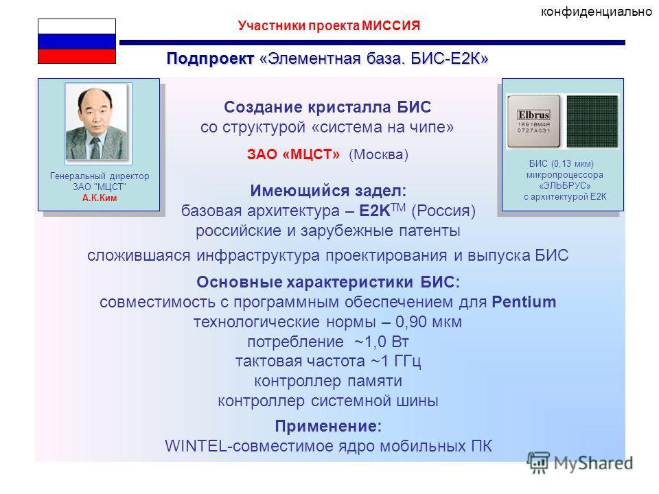 Участники проекта МИССИЯ Подпроект «Элементная база. БИС-Е2К» Генеральный директор ЗАО