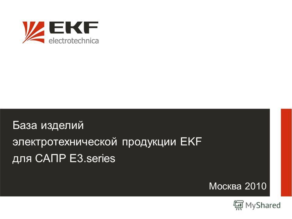 База изделий электротехнической продукции EKF для САПР E3. series Москва 2010