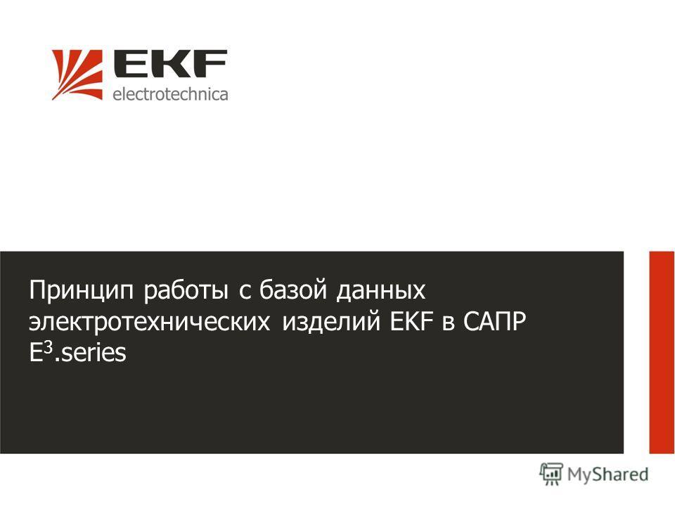 Принцип работы с базой данных электротехнических изделий EKF в САПР E 3.series