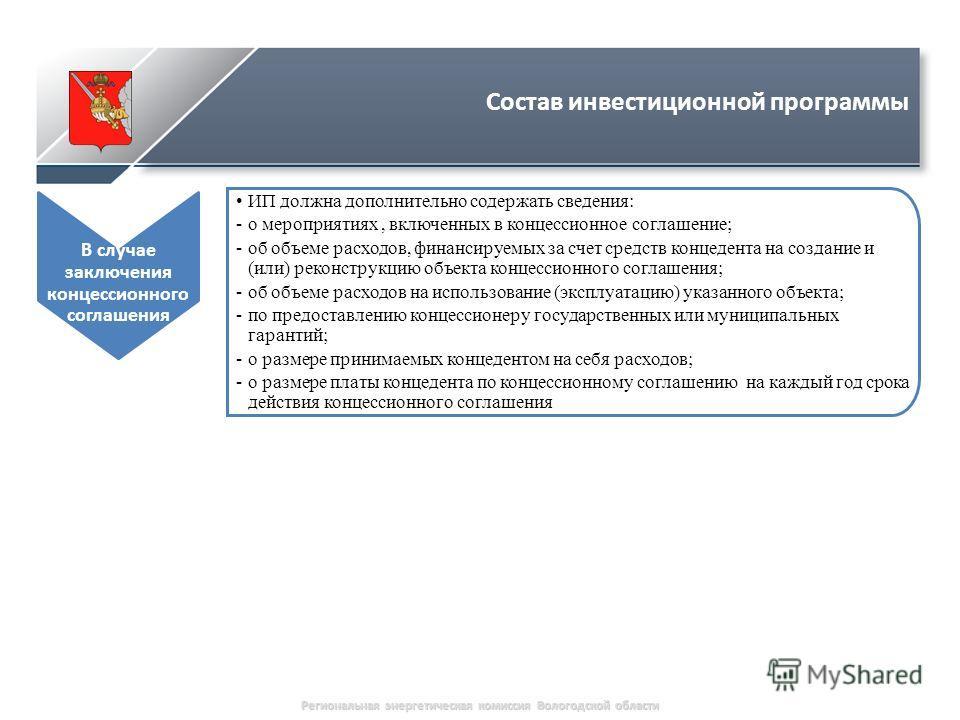 ИП должна дополнительно содержать сведения: -о мероприятиях, включенных в концессионное соглашение; -об объеме расходов, финансируемых за счет средств концедента на создание и (или) реконструкцию объекта концессионного соглашения; -об объеме расходов