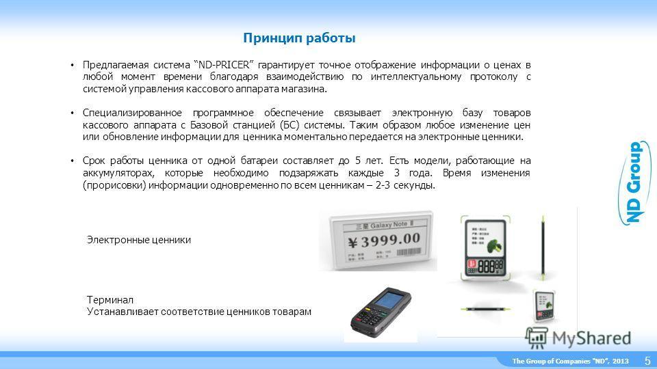The Group of Companies ND, 2013 Принцип работы 5 Предлагаемая система ND-PRICER гарантирует точное отображение информации о ценах в любой момент времени благодаря взаимодействию по интеллектуальному протоколу с системой управления кассового аппарата