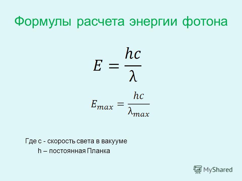 Где с - скорость света в вакууме h – постоянная Планка Формулы расчета энергии фотона