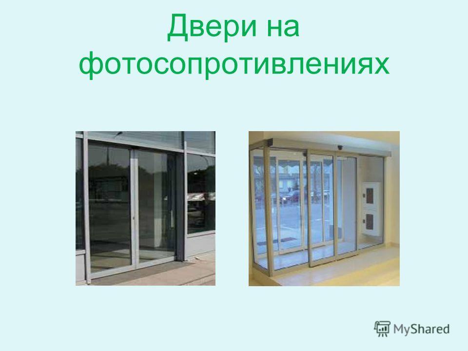 Двери на фотосопротивлениях