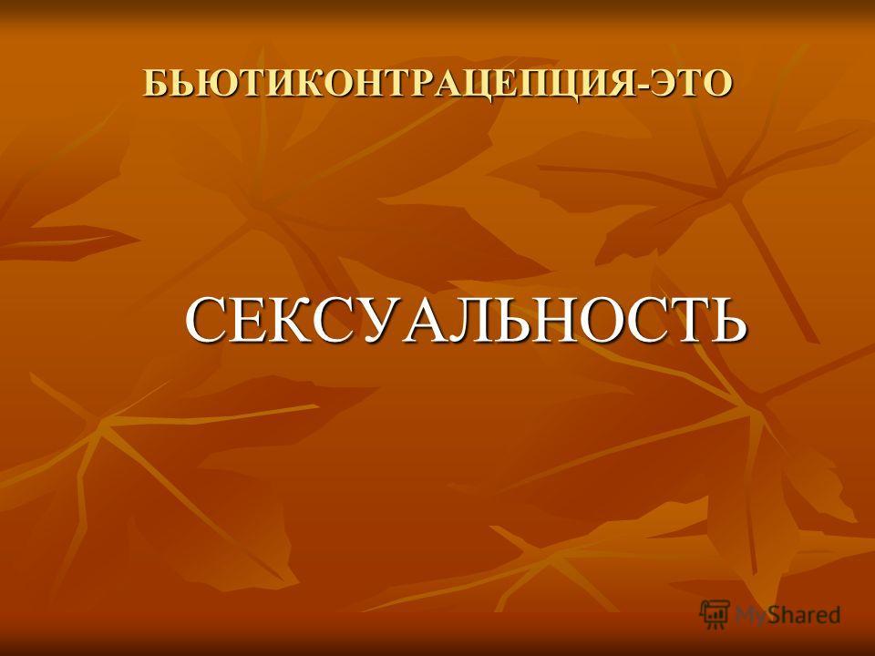 БЬЮТИКОНТРАЦЕПЦИЯ-ЭТО СЕКСУАЛЬНОСТЬ СЕКСУАЛЬНОСТЬ