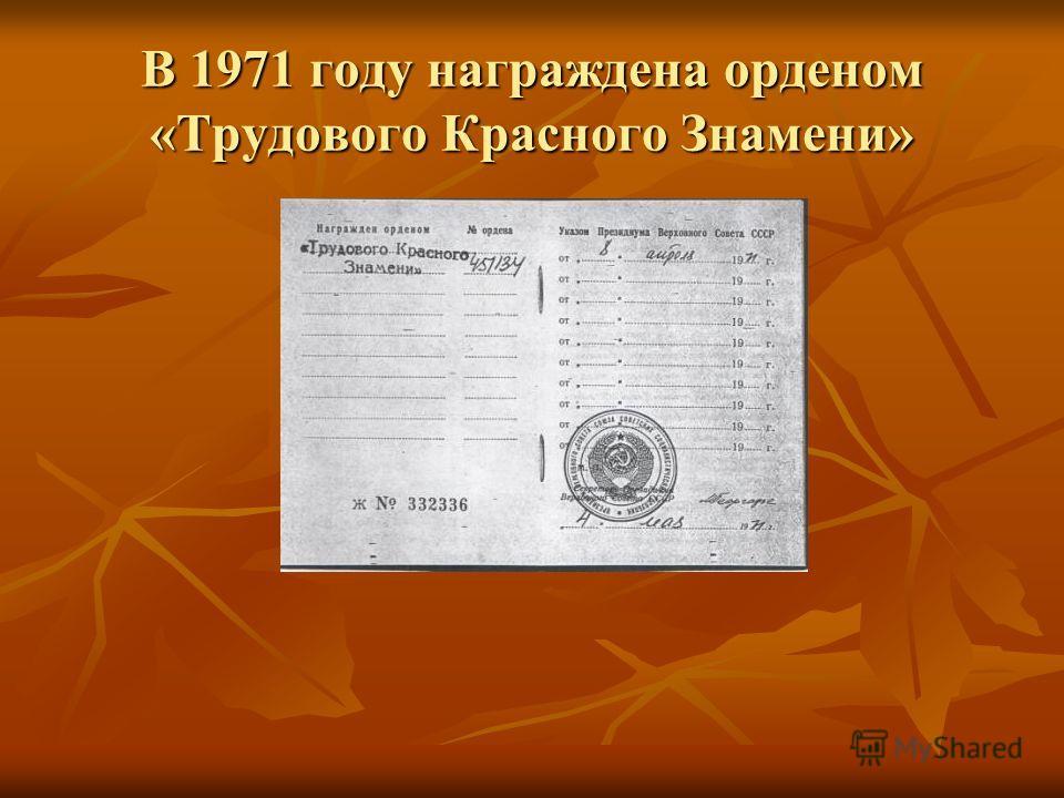 В 1971 году награждена орденом «Трудового Красного Знамени»