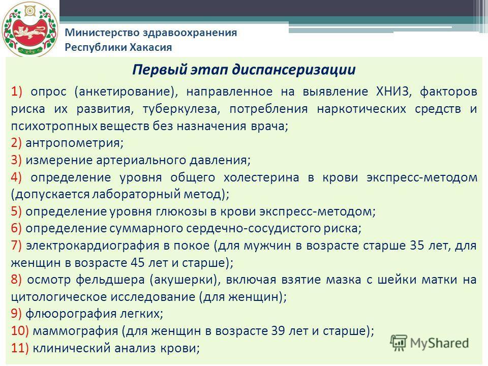 Министерство здравоохранения Республики Хакасия Первый этап диспансеризации 1 ) опрос (анкетирование), направленное на выявление ХНИЗ, факторов риска их развития, туберкулеза, потребления наркотических средств и психотропных веществ без назначения вр