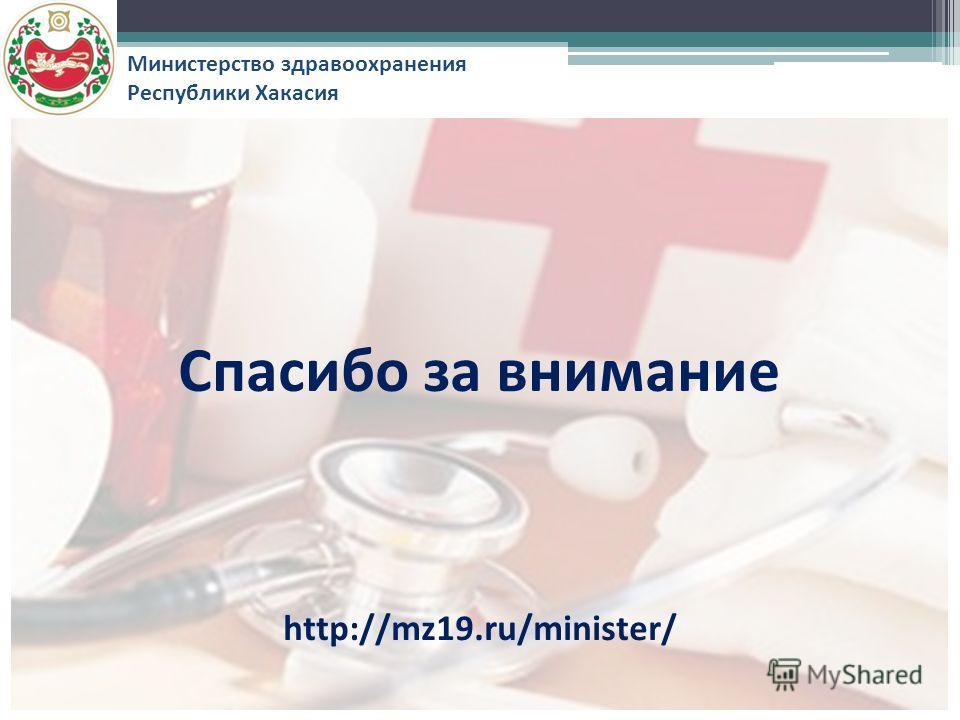 Министерство здравоохранения Республики Хакасия http://mz19.ru/minister/ Спасибо за внимание