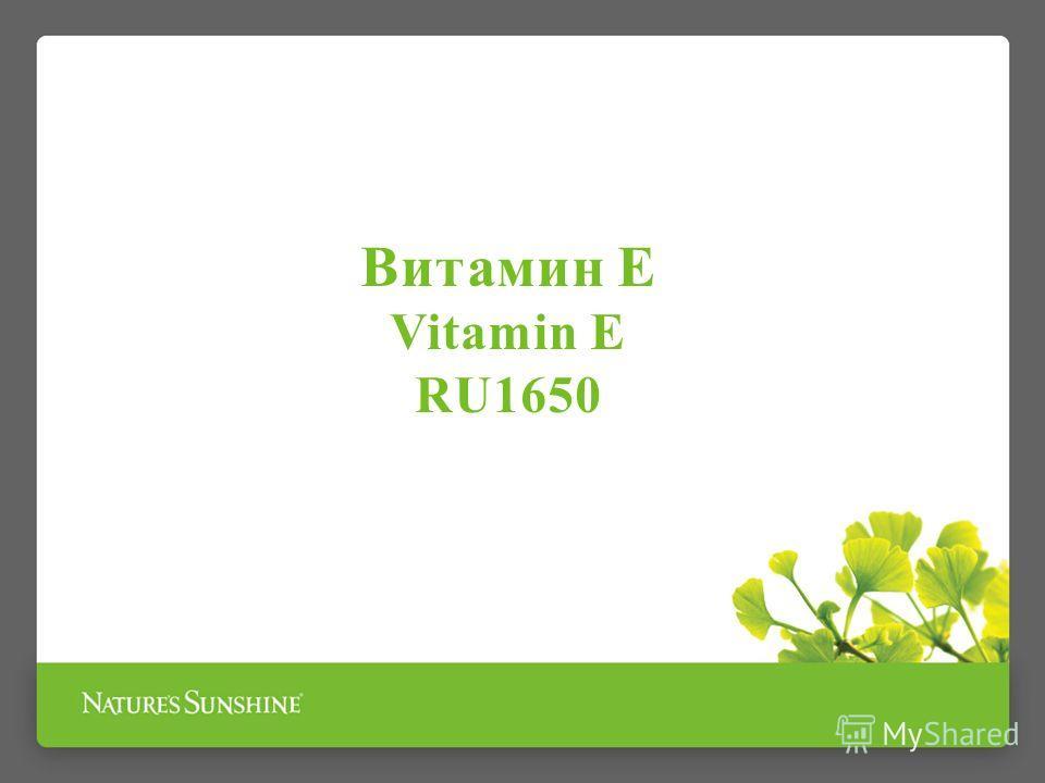 Витамин Е Vitamin E RU1650
