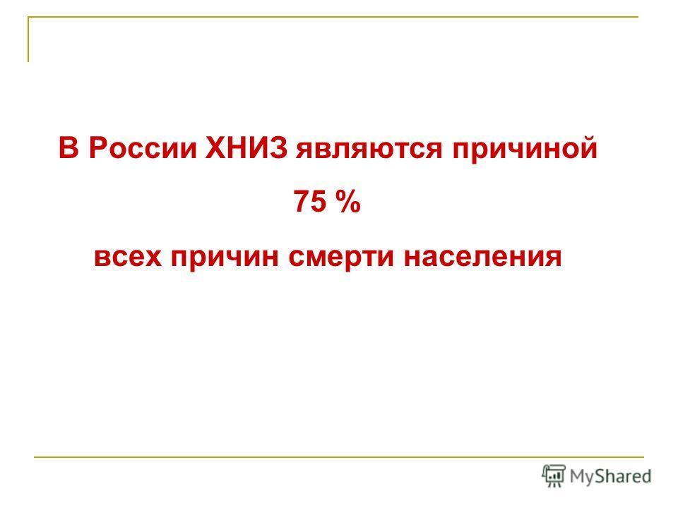 В России ХНИЗ являются причиной 75 % всех причин смерти населения