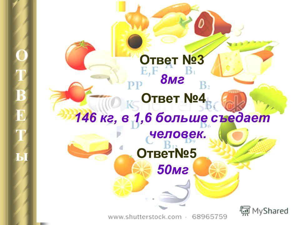 9.04-13.04 2011-2012 уч. г Неделя математики Ответ 3 8 мг Ответ 4 146 кг, в 1,6 больше съедает человек. ОТВЕТы ОТВЕТы Ответ 5 50 мг