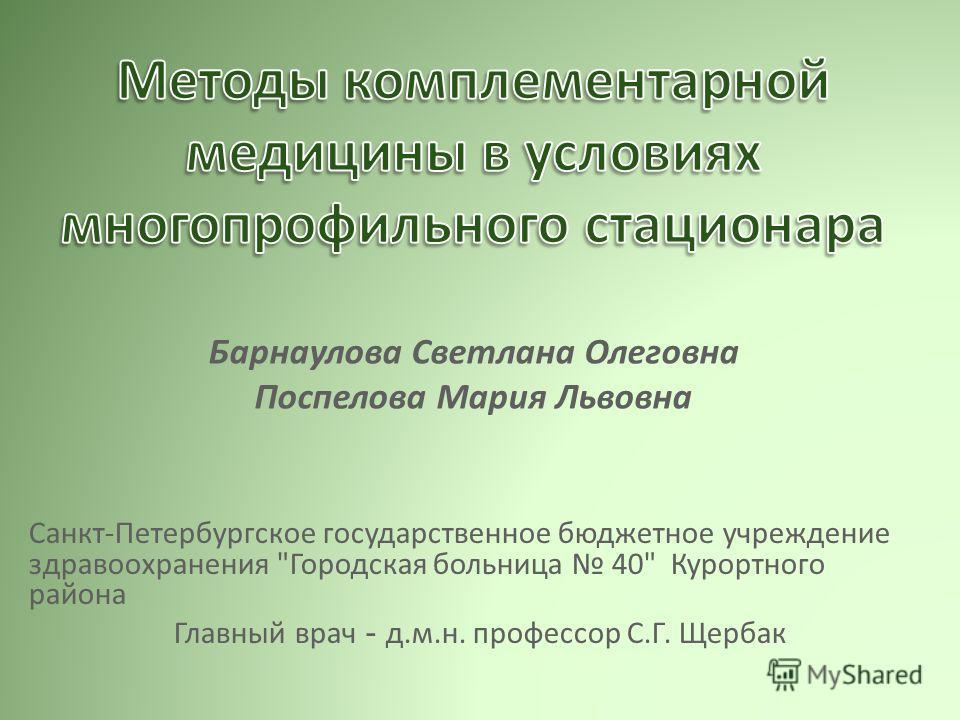 Санкт-Петербургское государственное бюджетное учреждение здравоохранения Городская больница 40 Курортного района Главный врач - д.м.н. профессор С.Г. Щербак