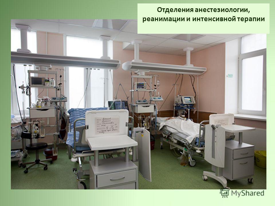 Отделения анестезиологии, реанимации и интенсивной терапии