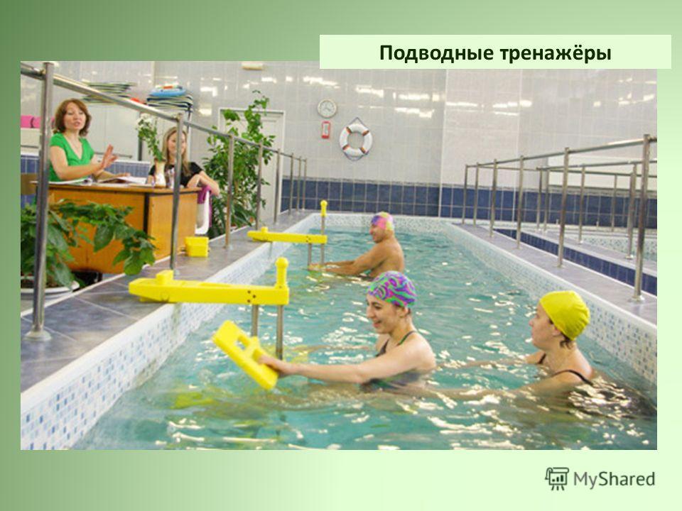 Подводные тренажёры