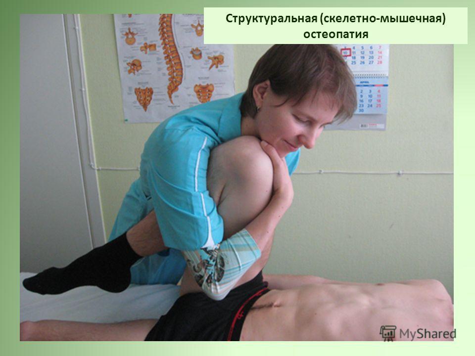 Структуральная (скелетно-мышечная) остеопатия