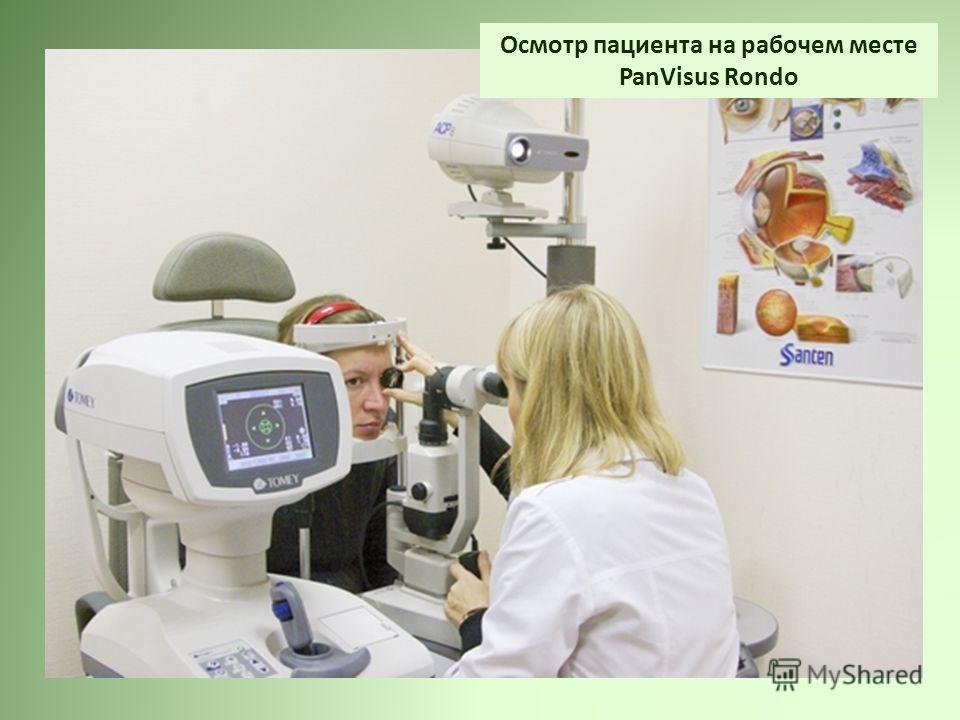 Осмотр пациента на рабочем месте PanVisus Rondo