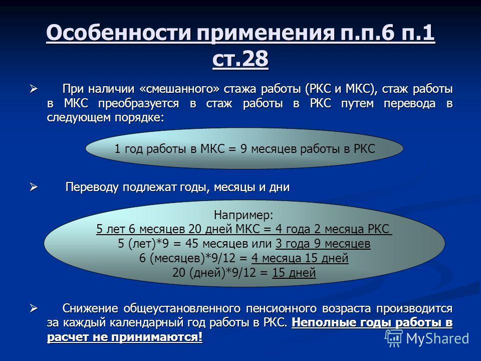 Особенности применения п.п.6 п.1 ст.28 При наличии «смешанного» стажа работы (РКС и МКС), стаж работы в МКС преобразуется в стаж работы в РКС путем перевода в следующем порядке: При наличии «смешанного» стажа работы (РКС и МКС), стаж работы в МКС пре