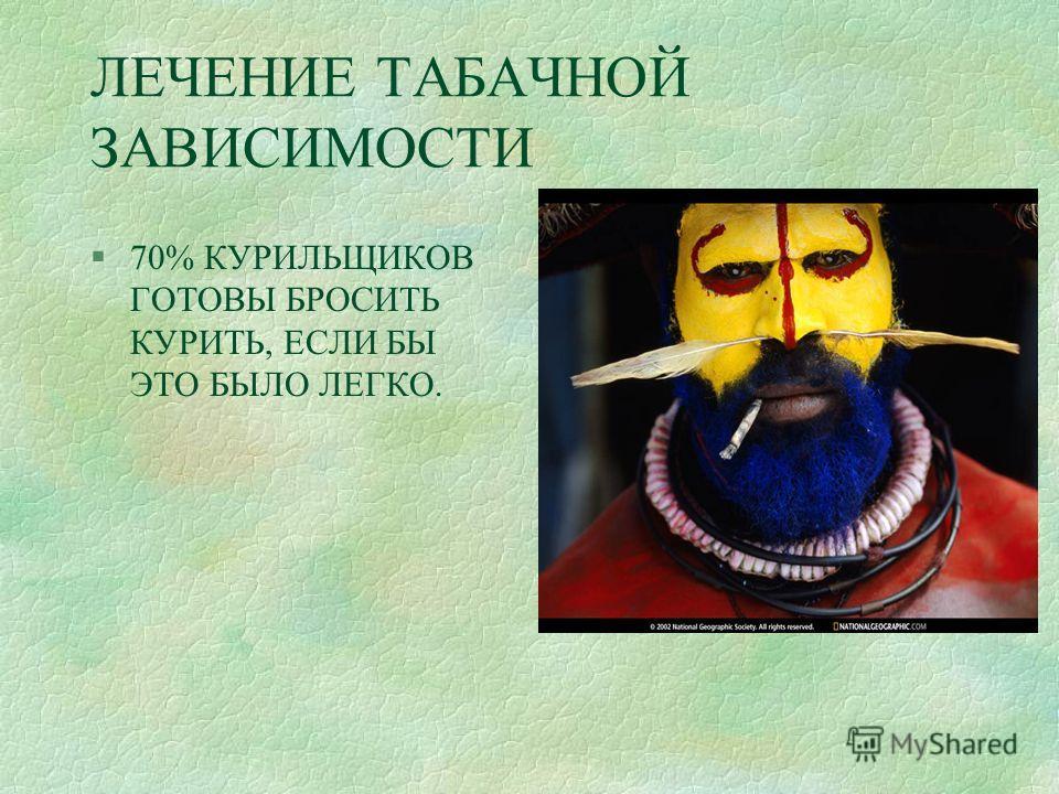 Табакокурение (или просто курение) вдыхание дыма тлеющих высушенных или