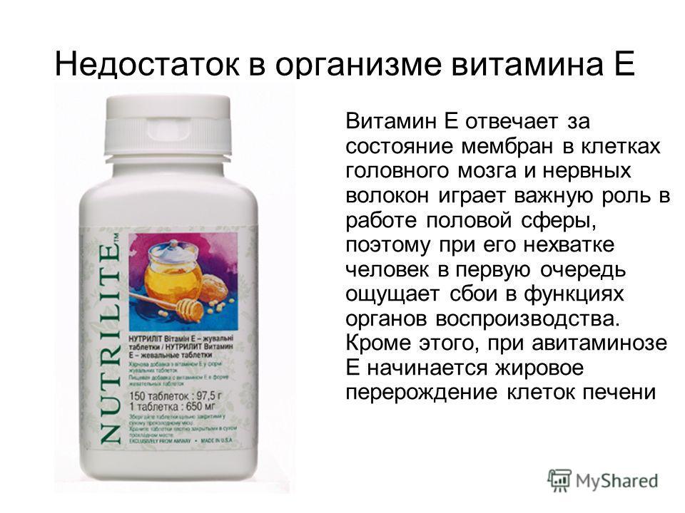 Недостаток в организме витамина Е Витамин Е отвечает за состояние мембран в клетках головного мозга и нервных волокон играет важную роль в работе половой сферы, поэтому при его нехватке человек в первую очередь ощущает сбои в функциях органов воспрои