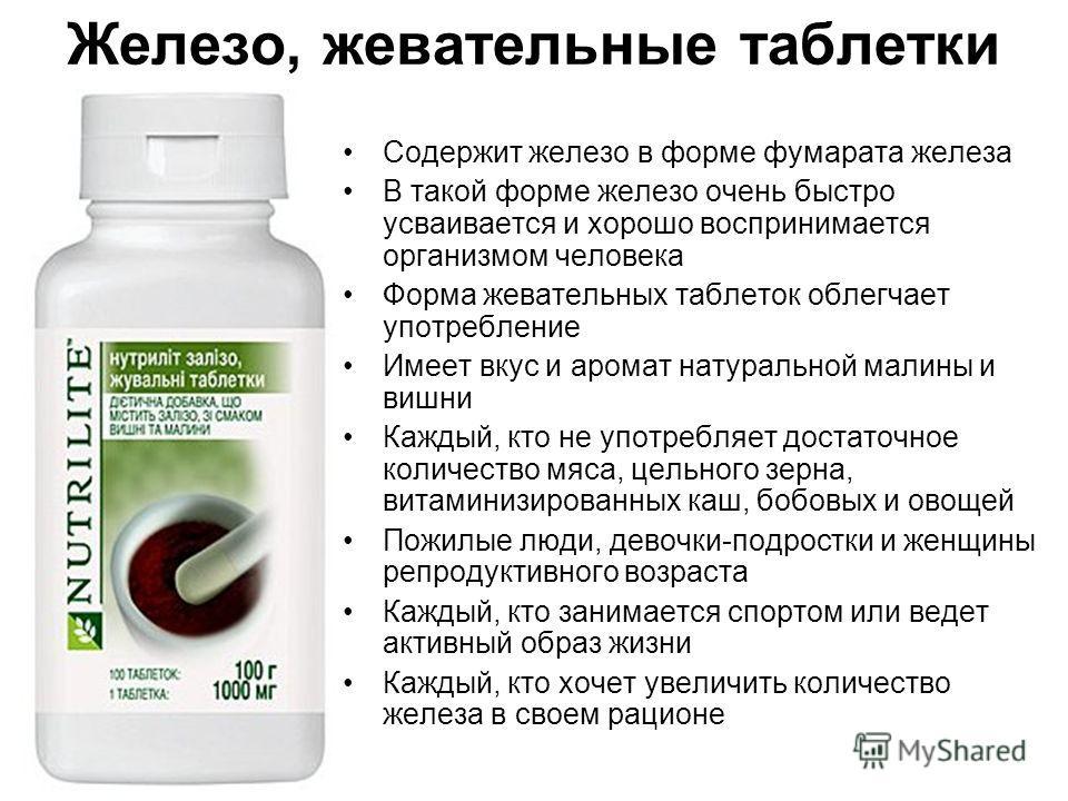 Железо, жевательные таблетки Содержит железо в форме фумарата железа В такой форме железо очень быстро усваивается и хорошо воспринимается организмом человека Форма жевательных таблеток облегчает употребление Имеет вкус и аромат натуральной малины и