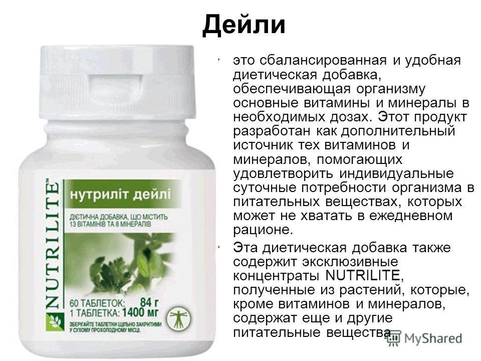 Дейли это сбалансированная и удобная диетическая добавка, обеспечивающая организму основные витамины и минералы в необходимых дозах. Этот продукт разработан как дополнительный источник тех витаминов и минералов, помогающих удовлетворить индивидуальны