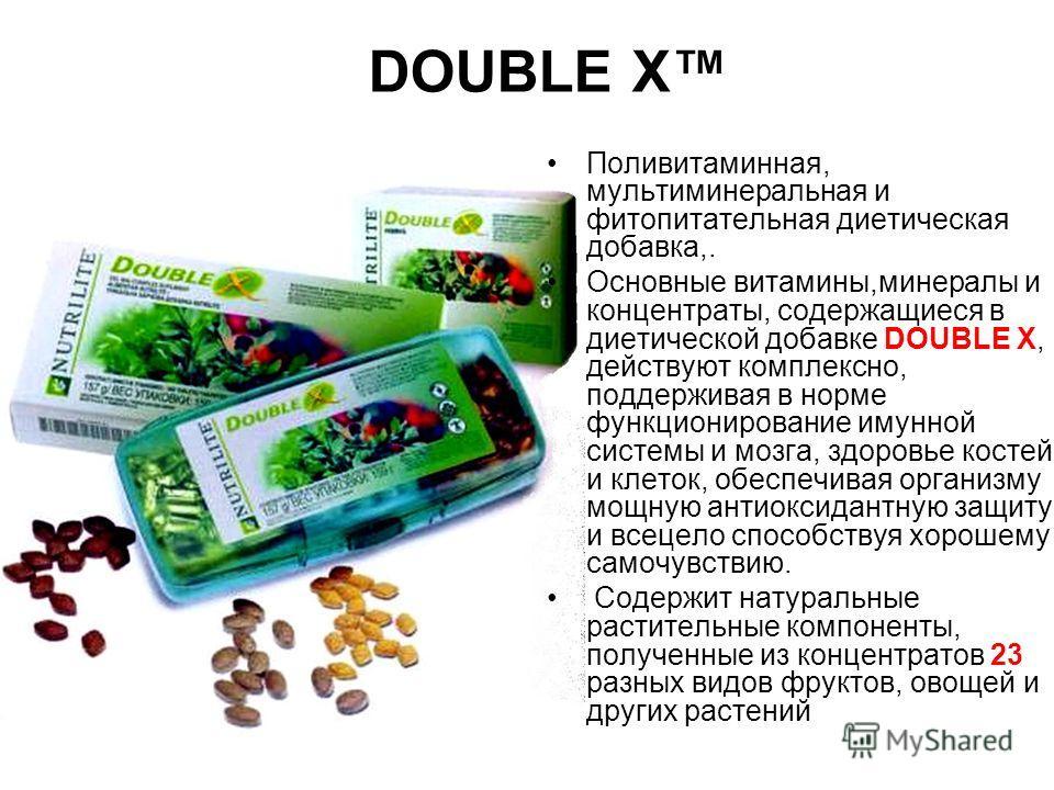 DOUBLE X Поливитаминная, мультиминеральная и фитопитательная диетическая добавка,. Основные витамины,минералы и концентраты, содержащиеся в диетической добавке DOUBLE X, действуют комплексно, поддерживая в норме функционирование имунной системы и моз
