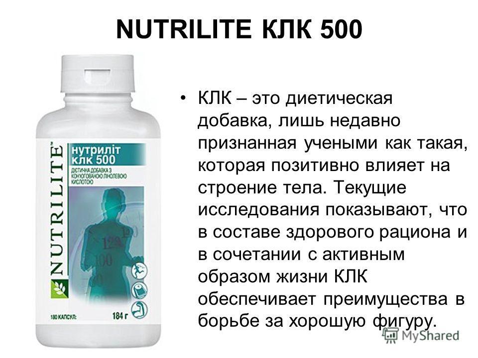 NUTRILITE КЛК 500 КЛК – это диетическая добавка, лишь недавно признанная учеными как такая, которая позитивно влияет на строение тела. Текущие исследования показывают, что в составе здорового рациона и в сочетании с активным образом жизни КЛК обеспеч