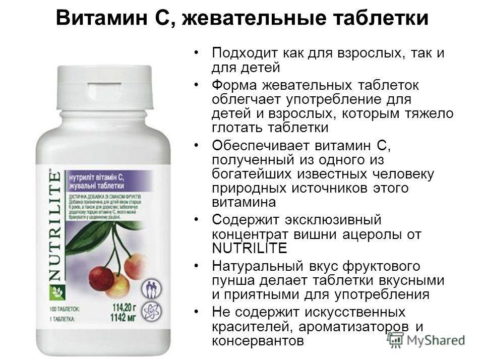 Витамин С, жевательные таблетки Подходит как для взрослых, так и для детей Форма жевательных таблеток облегчает употребление для детей и взрослых, которым тяжело глотать таблетки Обеспечивает витамин С, полученный из одного из богатейших известных че