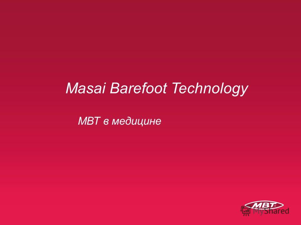 Masai Barefoot Technology МВТ в медицине