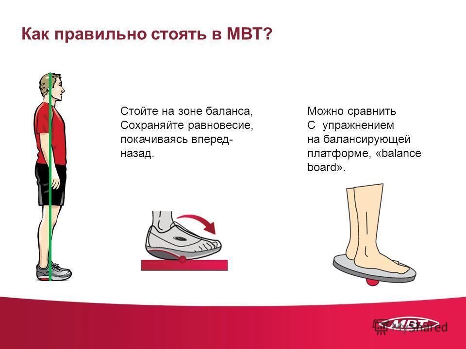 Как правильно стоять в MBT? Стойте на зоне баланса, Сохраняйте равновесие, покачиваясь вперед- назад. Можно сравнить С упражнением на балансирующей платформе, «balance board».