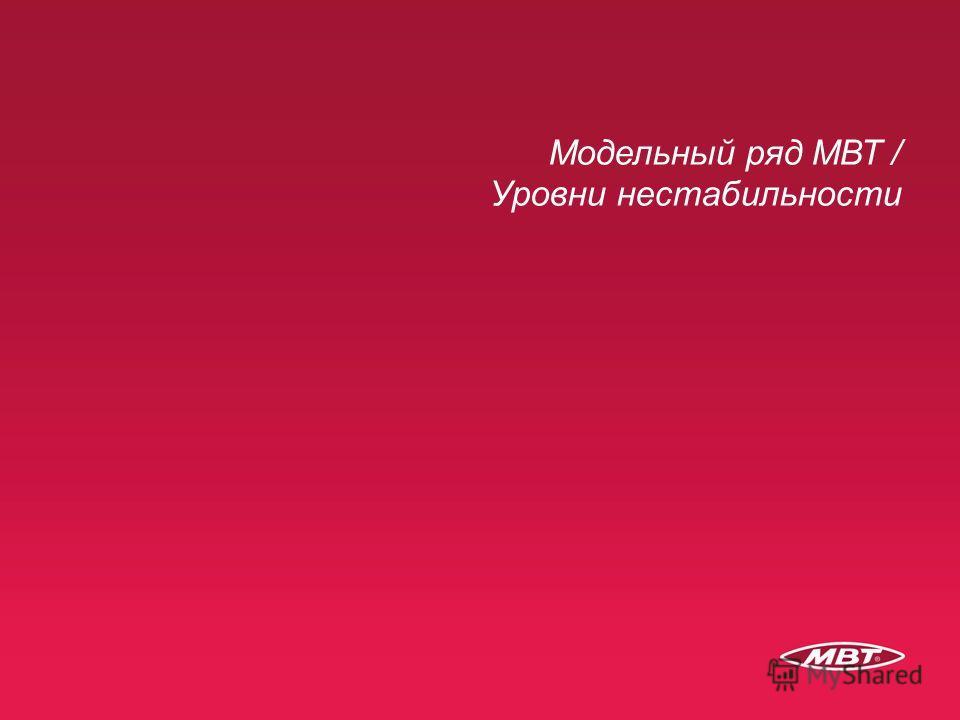 0, Title, Presenter, 29 April 2010 Модельный ряд МВТ / Уровни нестабильности