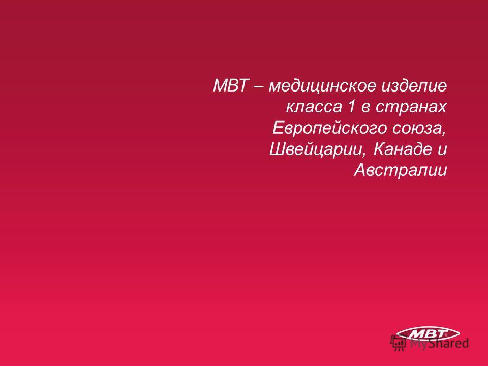 0, Title, Presenter, 29 April 2010 МВТ – медицинское изделие класса 1 в странах Европейского союза, Швейцарии, Канаде и Австралии