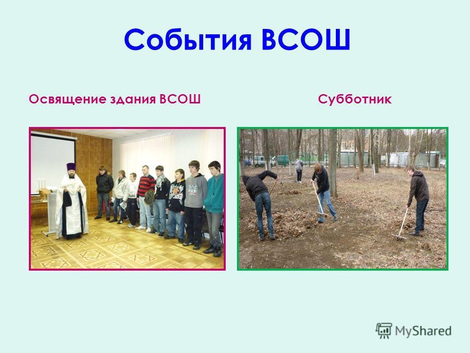 События ВСОШ Освящение здания ВСОШ Субботник