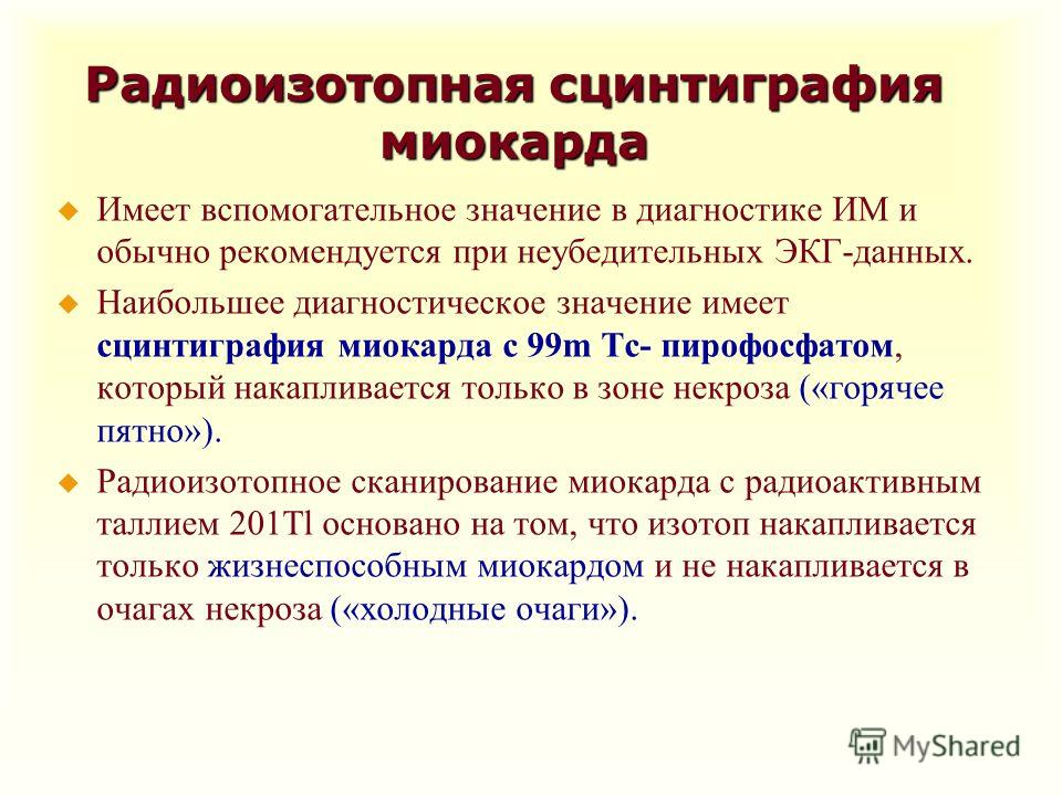 Радиоизотопная сцинтиграфия миокарда u Имеет вспомогательное значение в диагностике ИМ и обычно рекомендуется при неубедительных ЭКГ-данных. u Наибольшее диагностическое значение имеет сцинтиграфия миокарда с 99m Tc- пирофосфатом, который накапливает