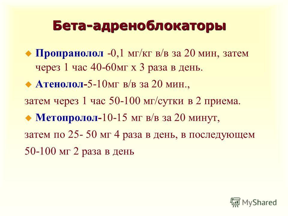 Бета-адреноблокаторы u Пропранолол -0,1 мг/кг в/в за 20 мин, затем через 1 час 40-60 мг х 3 раза в день. u Атенолол-5-10 мг в/в за 20 мин., затем через 1 час 50-100 мг/сутки в 2 приема. u Метопролол-10-15 мг в/в за 20 минут, затем по 25- 50 мг 4 раза