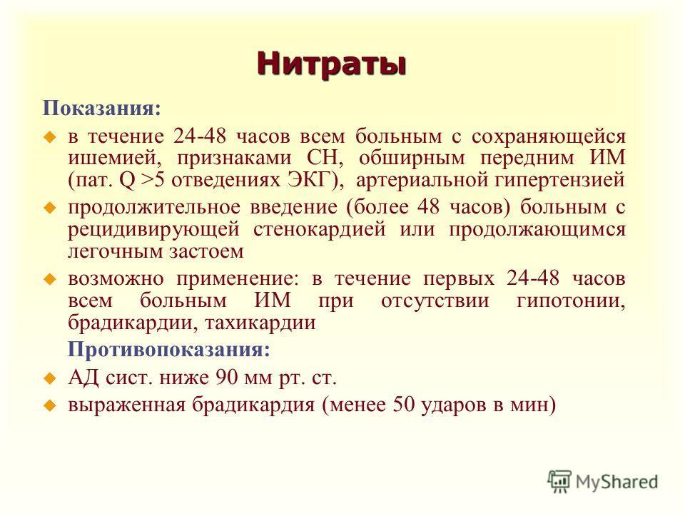 Нитраты Показания: u в течение 24-48 часов всем больным с сохраняющейся ишемией, признаками СН, обширным передним ИМ (пат. Q >5 отведениях ЭКГ), артериальной гипертензией u продолжительное введение (более 48 часов) больным с рецидивирующей стенокарди