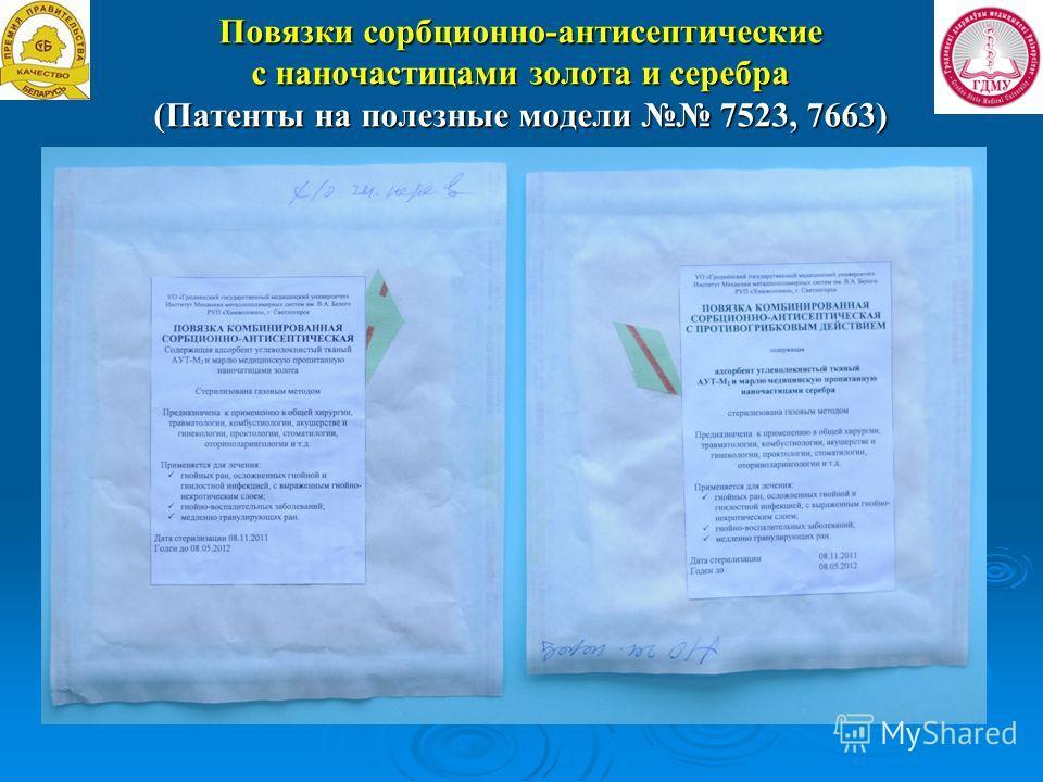 Повязки сорбционно-антисептические с наночастицами золота и серебра (Патенты на полезные модели 7523, 7663)