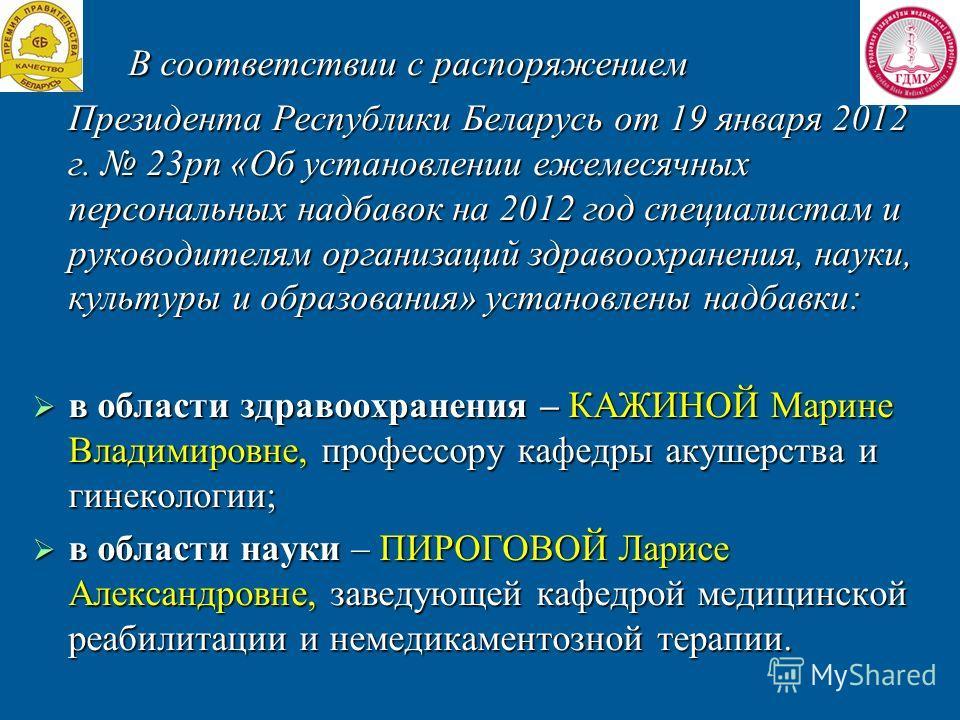 В соответствии с распоряжением Президента Республики Беларусь от 19 января 2012 г. 23 рп «Об установлении ежемесячных персональных надбавок на 2012 год специалистам и руководителям организаций здравоохранения, науки, культуры и образования» установле