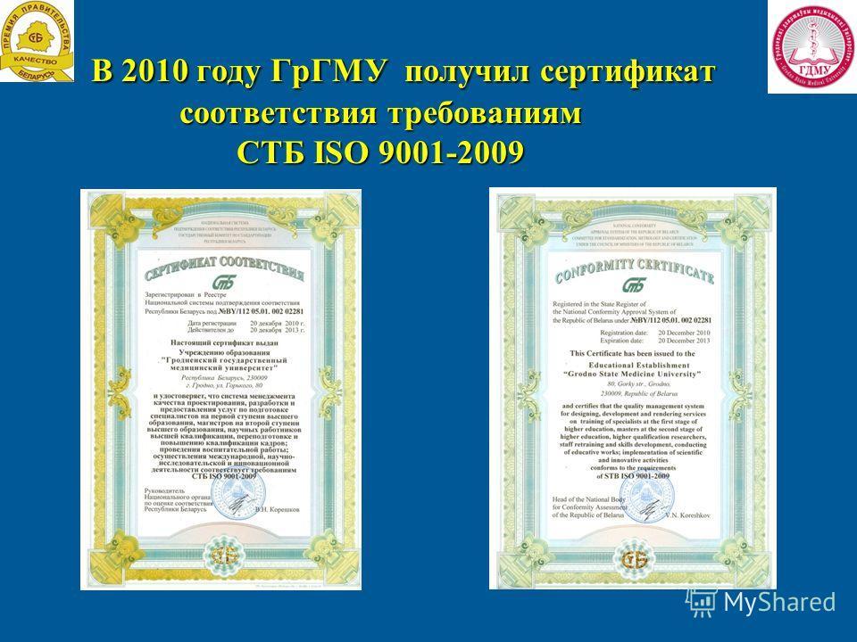 В 2010 году ГрГМУ получил сертификат соответствия требованиям СТБ ISO 9001-2009 В 2010 году ГрГМУ получил сертификат соответствия требованиям СТБ ISO 9001-2009