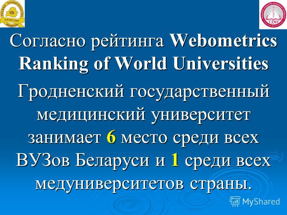 Согласно рейтинга Webometrics Ranking of World Universities Гродненский государственный медицинский университет занимает 6 место среди всех ВУЗов Беларуси и 1 среди всех медуниверситетов страны.