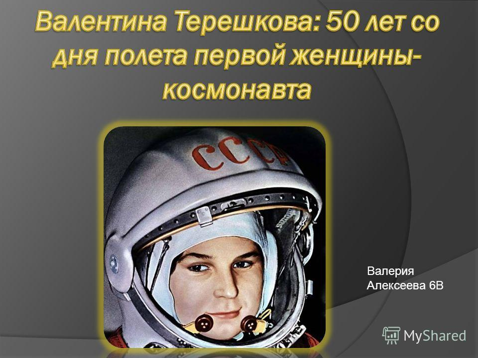 Валерия Алексеева 6В