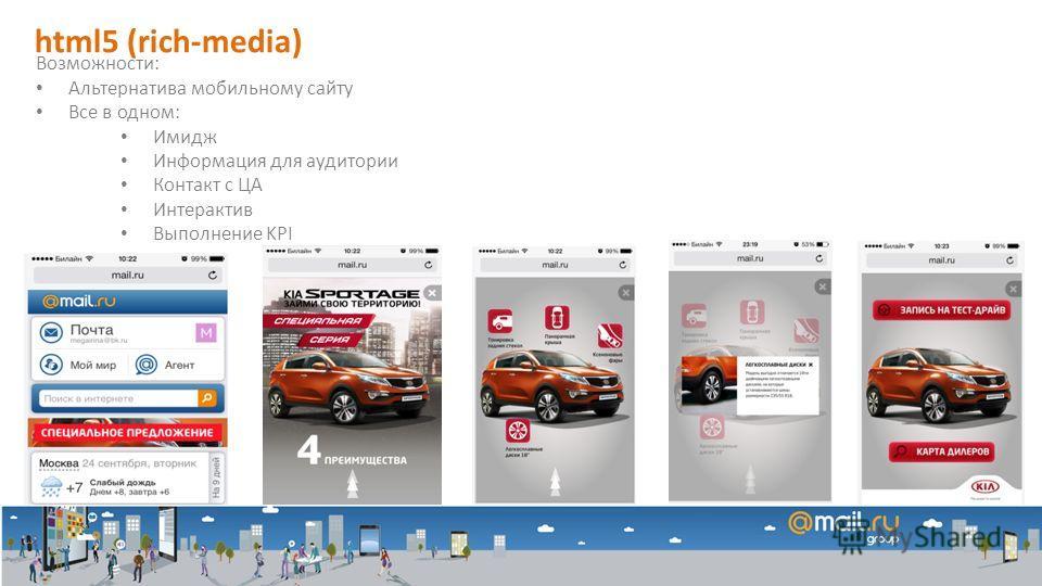 html5 (rich-media) Возможности: Альтернатива мобильному сайту Все в одном: Имидж Информация для аудитории Контакт с ЦА Интерактив Выполнение KPI