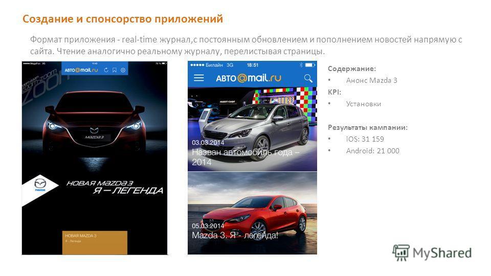 Формат приложения - real-time журнал,c постоянным обновлением и пополнением новостей напрямую с сайта. Чтение аналогично реальному журналу, перелистывая страницы. Создание и спонсорство приложений Содержание: Анонс Mazda 3 KPI: Установки Результаты к