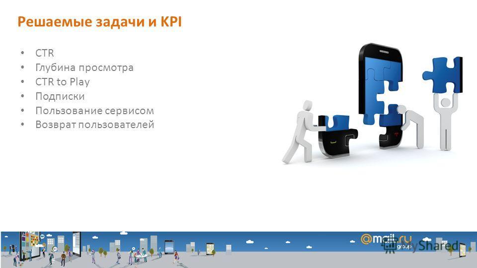 CTR Глубина просмотра CTR to Play Подписки Пользование сервисом Возврат пользователей Решаемые задачи и KPI