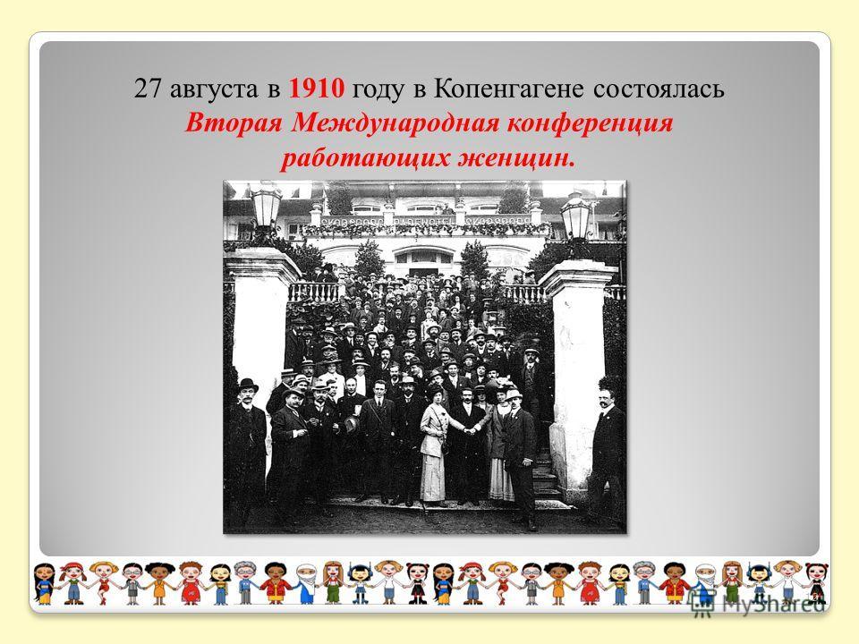 27 августа в 1910 году в Копенгагене состоялась Вторая Международная конференция работающих женщин. 12