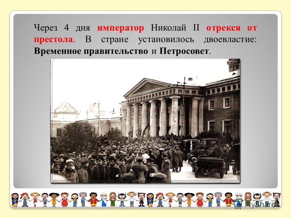 Через 4 дня император Николай II отрекся от престола. В стране установилось двоевластие: Временное правительство и Петросовет. 20