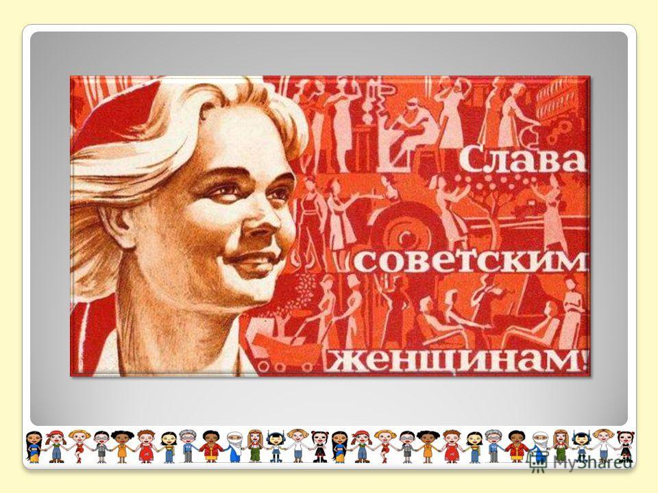 В советские времена существовал своеобразный праздничный обычай – государство предъявляло отчёт о своих политических достижениях по отношению к женщинам. Но со временем ярко выраженный политический оттенок этого дня отошёл на второй план. 28