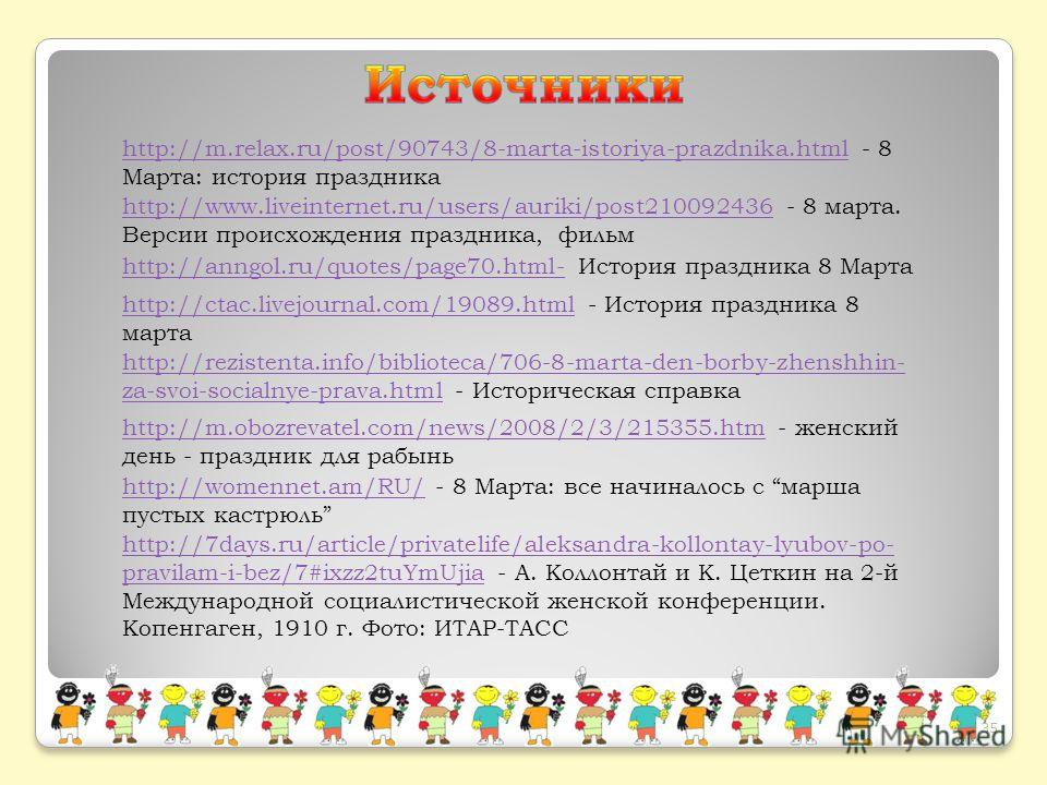 http://m.relax.ru/post/90743/8-marta-istoriya-prazdnika.htmlhttp://m.relax.ru/post/90743/8-marta-istoriya-prazdnika.html - 8 Марта: история праздника http://www.liveinternet.ru/users/auriki/post210092436http://www.liveinternet.ru/users/auriki/post210