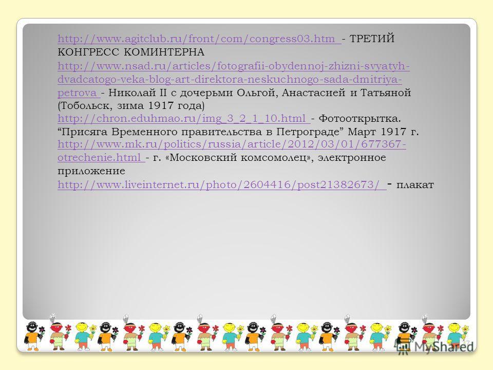 http://www.agitclub.ru/front/com/congress03. htm http://www.agitclub.ru/front/com/congress03. htm - ТРЕТИЙ КОНГРЕСС КОМИНТЕРНА http://chron.eduhmao.ru/img_3_2_1_10. html http://chron.eduhmao.ru/img_3_2_1_10. html - Фотооткрытка. Присяга Временного пр